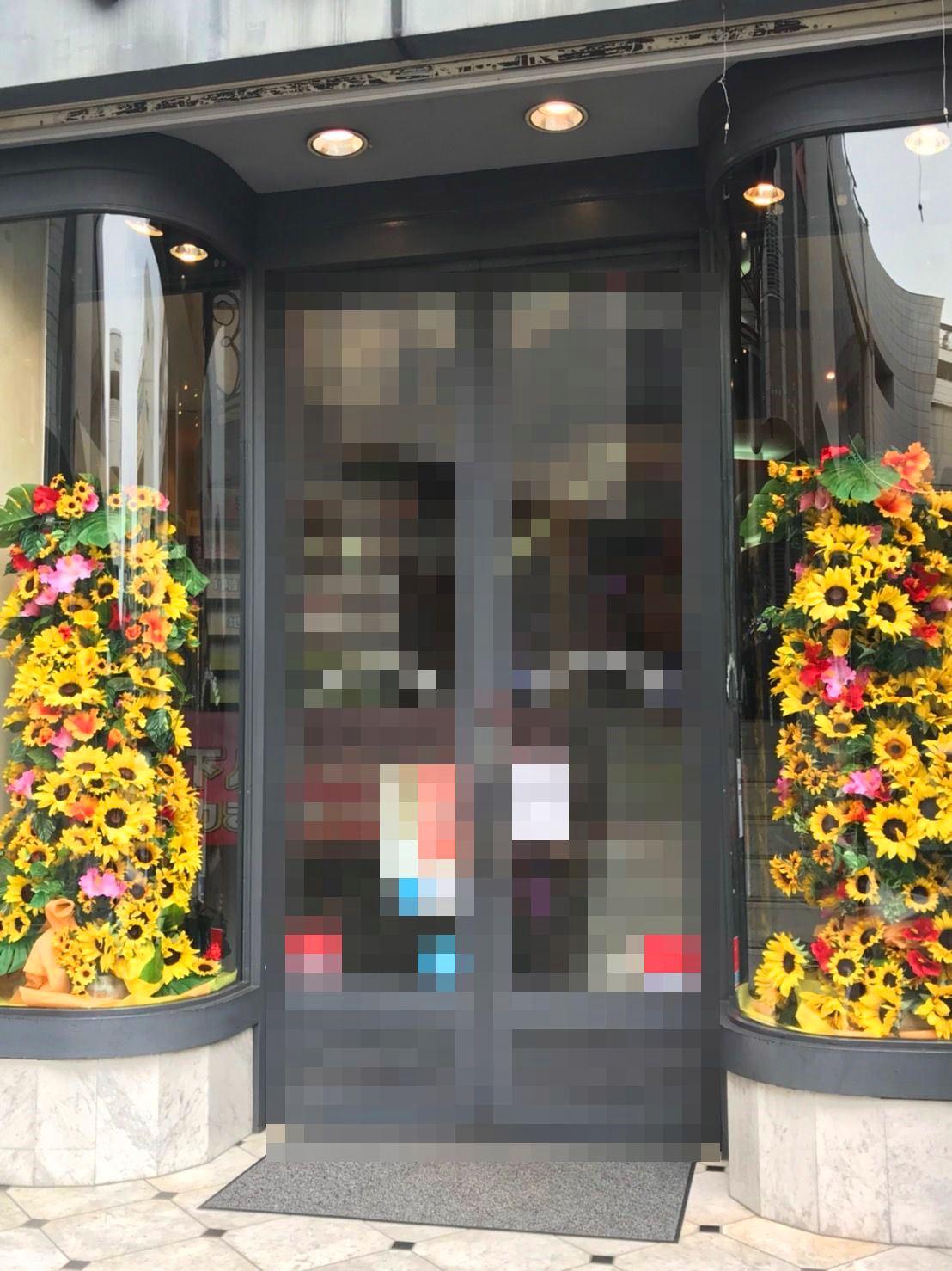 【ナオ花屋の納品事例54】横浜市港北区のパチンコ店へ造花装飾を配達しました!