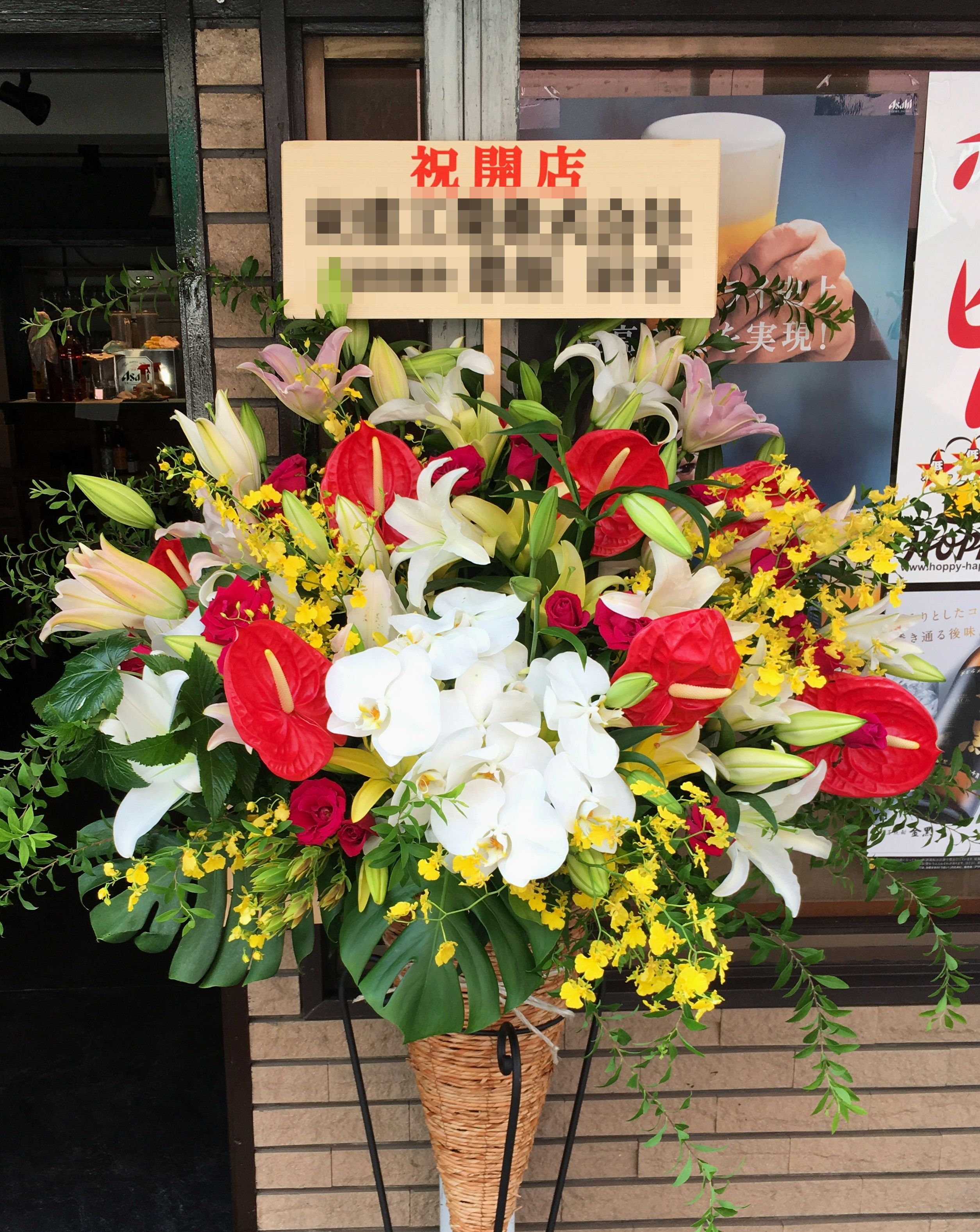 【ナオ花屋の納品事例79】横浜市山田町の法人企業様へスタンド花を配達しました!