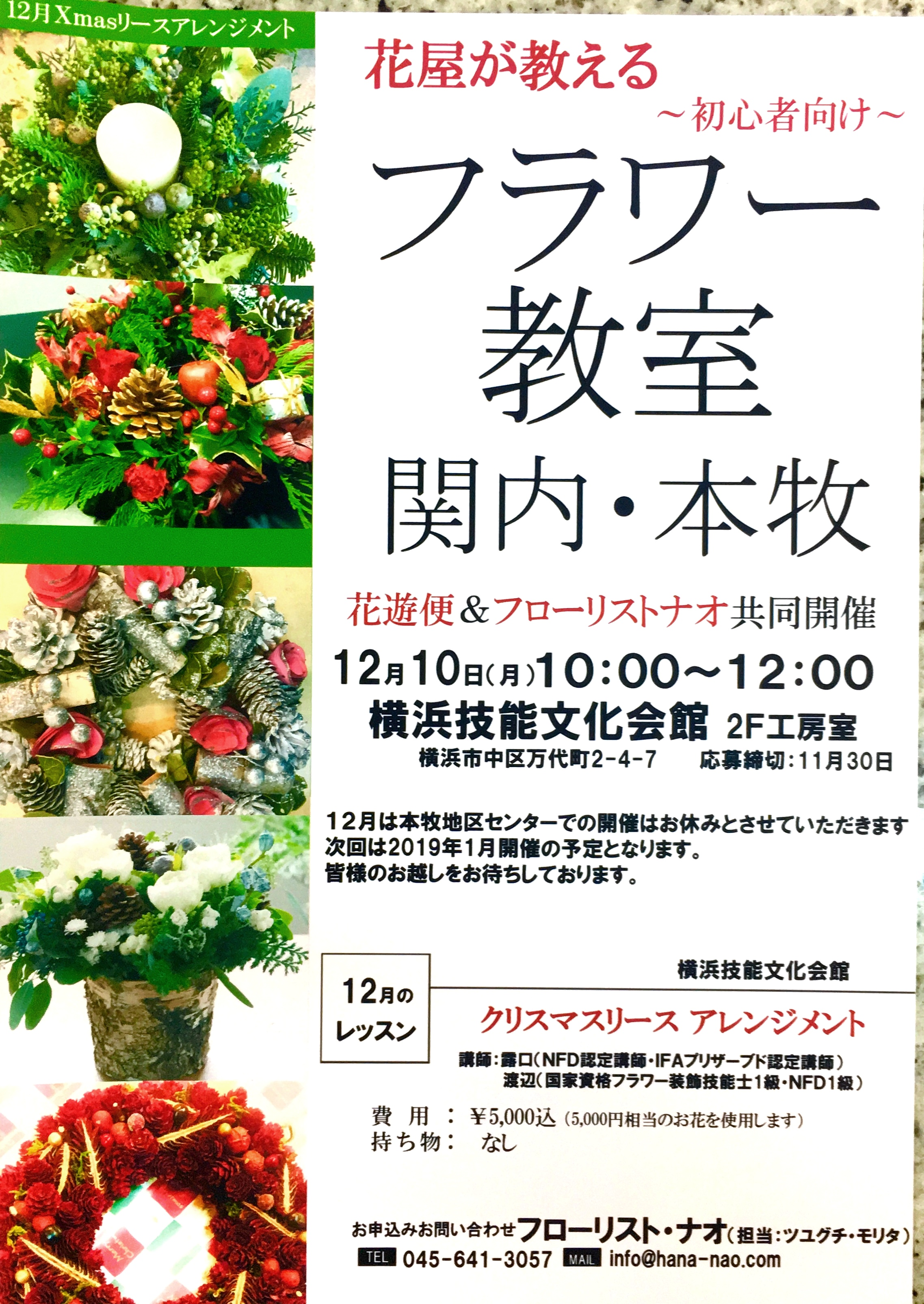 【12月10日初開催】花屋による関内本牧フラワーアレンジメント教室内容!!