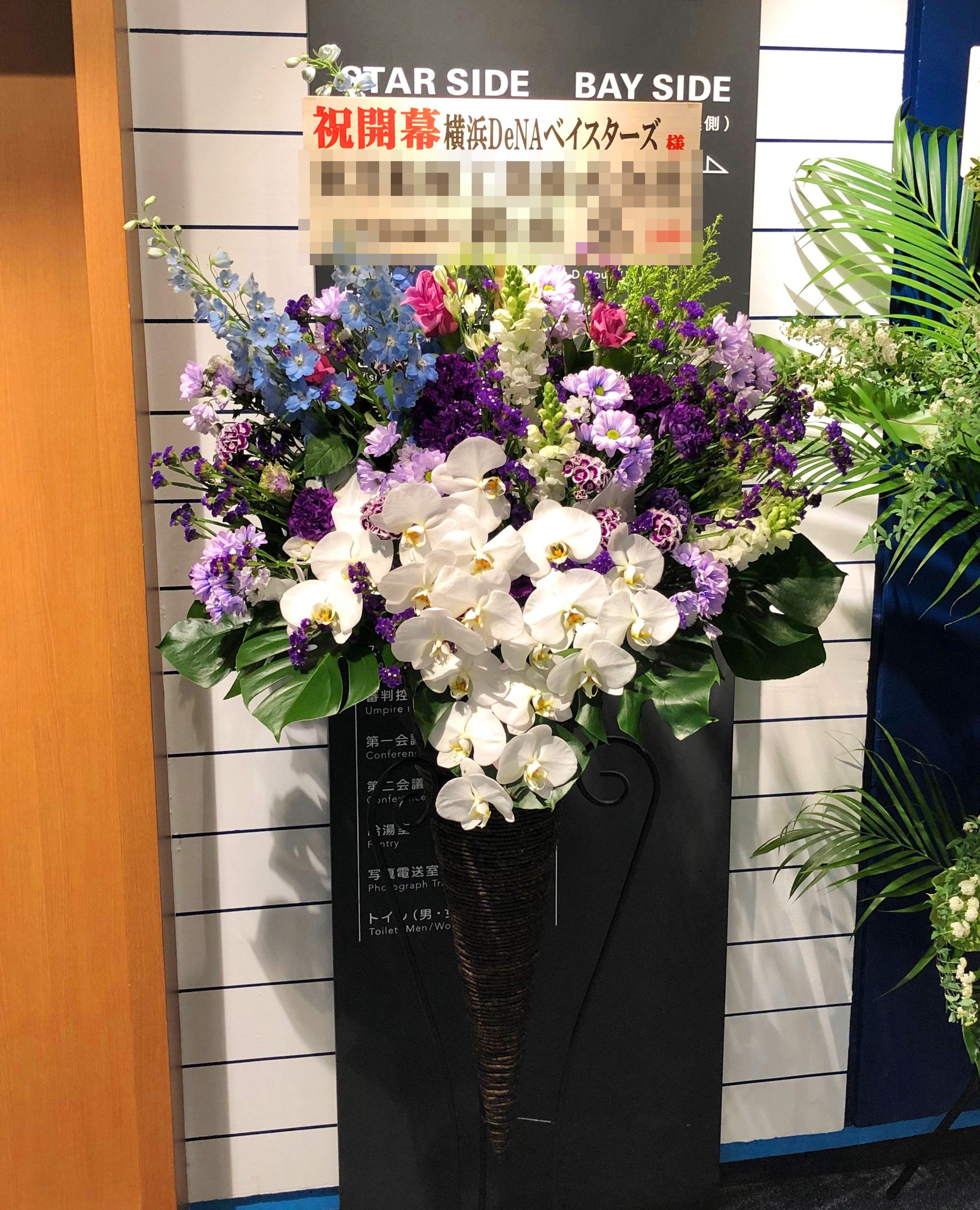 横浜スタジアムへスタンド花を配達しました!【横浜花屋の花束・スタンド花・胡蝶蘭・バルーン・アレンジメント配達事例312】