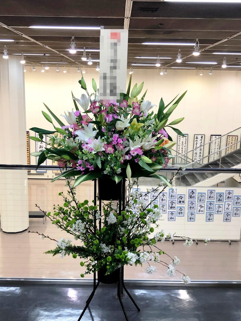 横浜市山下町県民ホールギャラリーへスタンド花を当日即日配達しました!【横浜花屋の花束・スタンド花・胡蝶蘭・バルーン・アレンジメント配達事例340】
