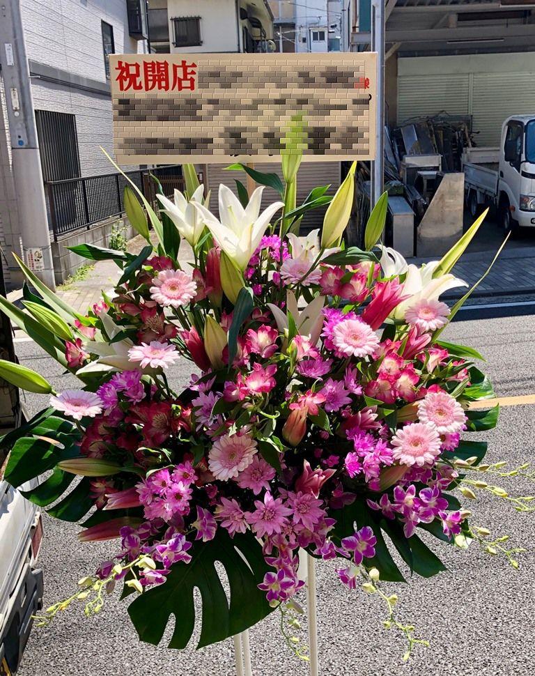 横浜市関内真砂町へスタンド花を当日即日配達しました!【横浜花屋の花束・スタンド花・胡蝶蘭・バルーン・アレンジメント配達事例326】