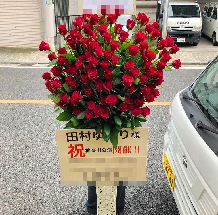 田村ゆかり様へ祝花バラ101本花束スタンドを県民ホールへ配達しました!【横浜花屋の花束・スタンド花・胡蝶蘭・バルーン・アレンジメント配達事例420】