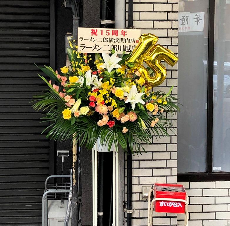祝15周年ラーメン二郎関内店様へスタンド花を配達しました!【横浜花屋の花束・スタンド花・胡蝶蘭・バルーン・アレンジメント配達事例459】