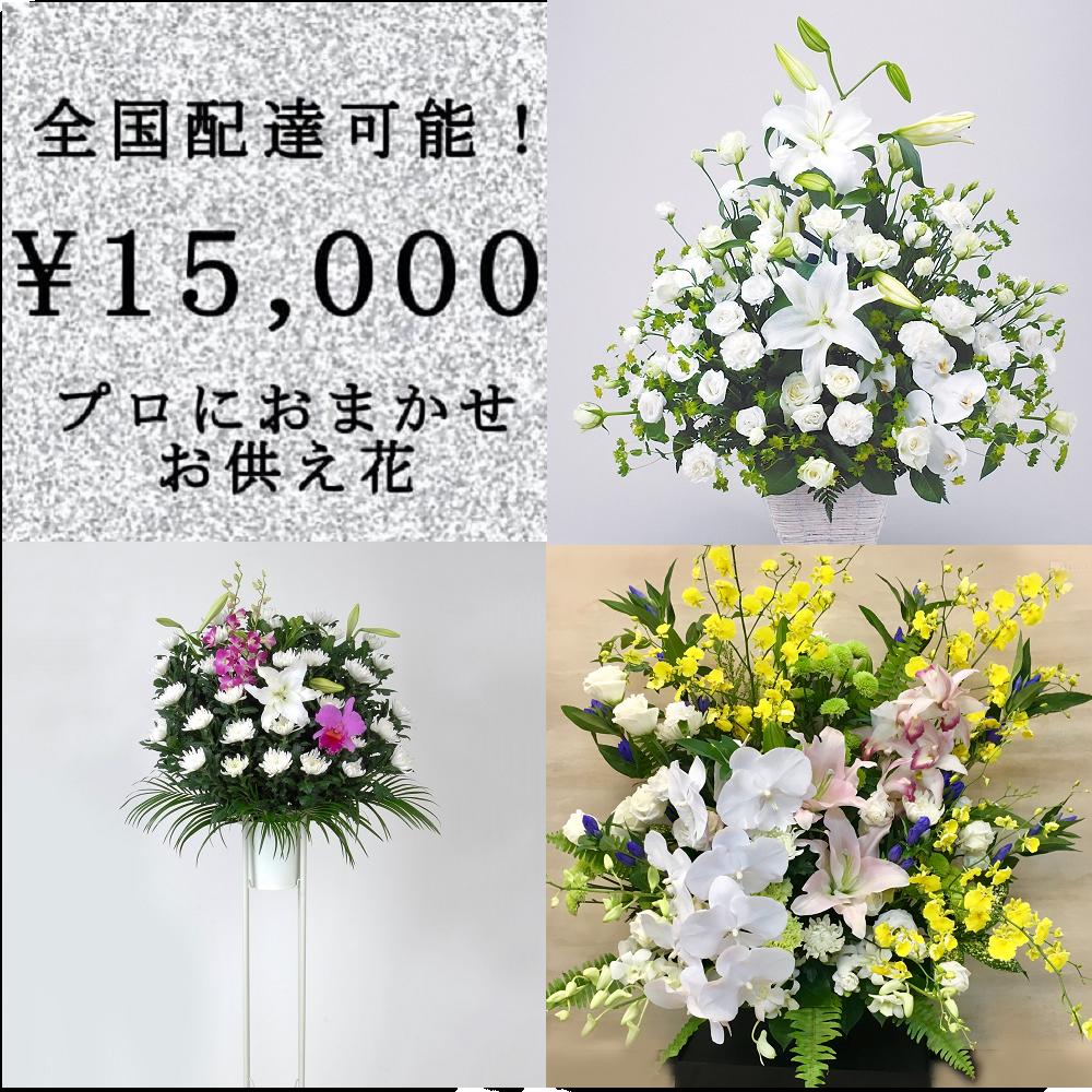 全国配送無料お供え花5