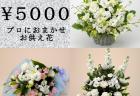全国配送無料お供え花3