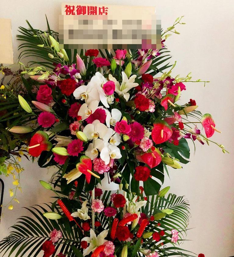 横浜市中区長者町へスタンド花を即日当日配達しました。【横浜花屋の花束・スタンド花・胡蝶蘭・バルーン・アレンジメント配達事例483】