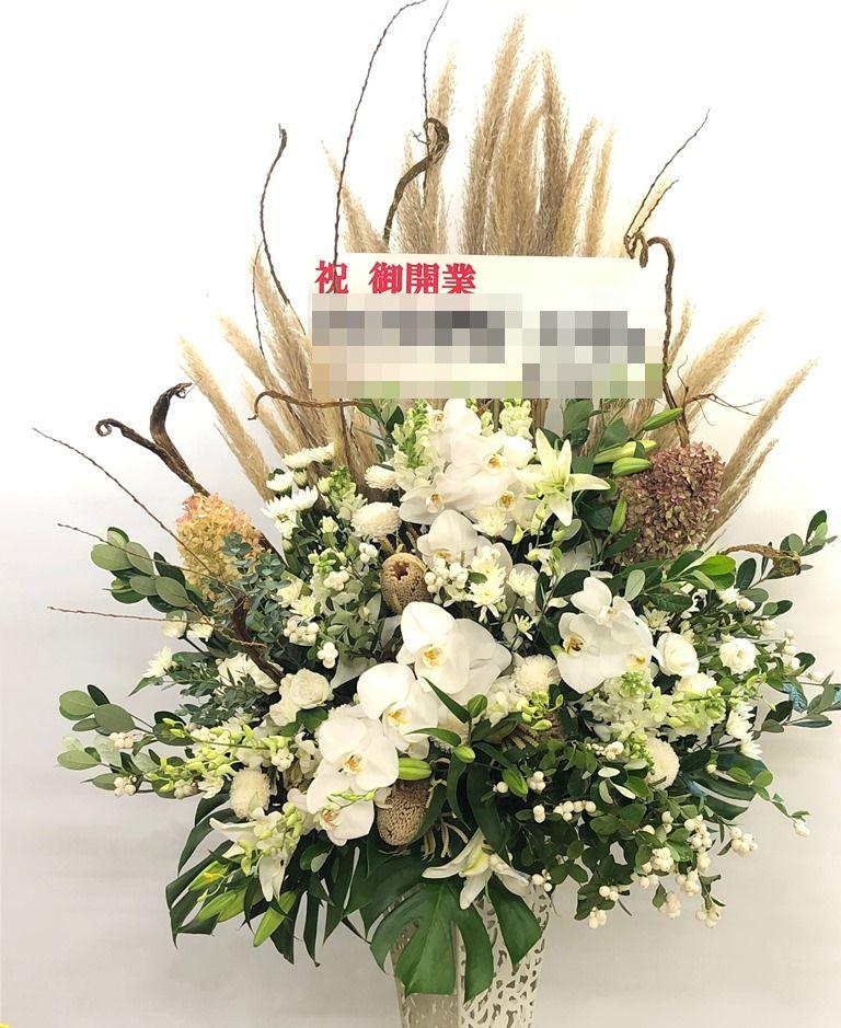 横浜市へ開店祝い用スタンド花を配達しました。【横浜花屋の花束・スタンド花・胡蝶蘭・バルーン・アレンジメント配達事例488】