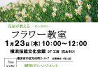 横浜市関内へスタンド花を即日当日配達しました。【横浜花屋の花束・スタンド花・胡蝶蘭・バルーン・アレンジメント配達事例534】