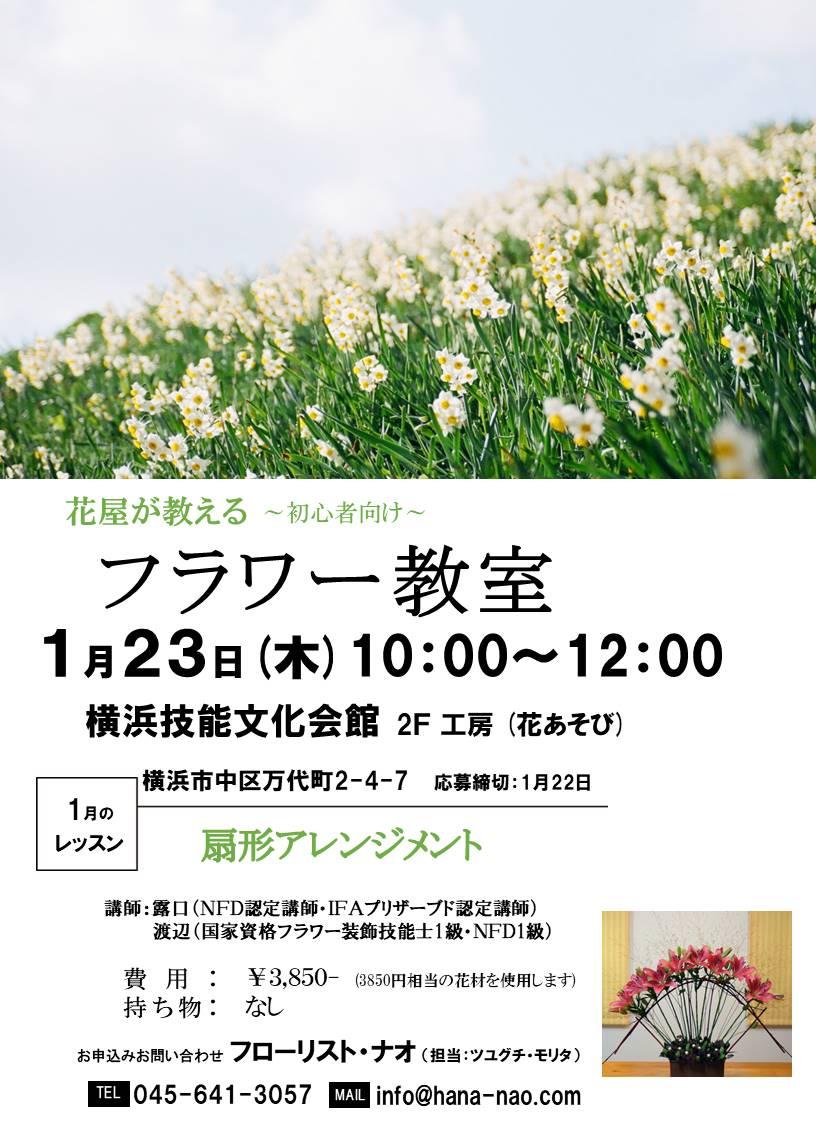 2020年1月23日関内にて開催のフラワーアレンジメント教室!