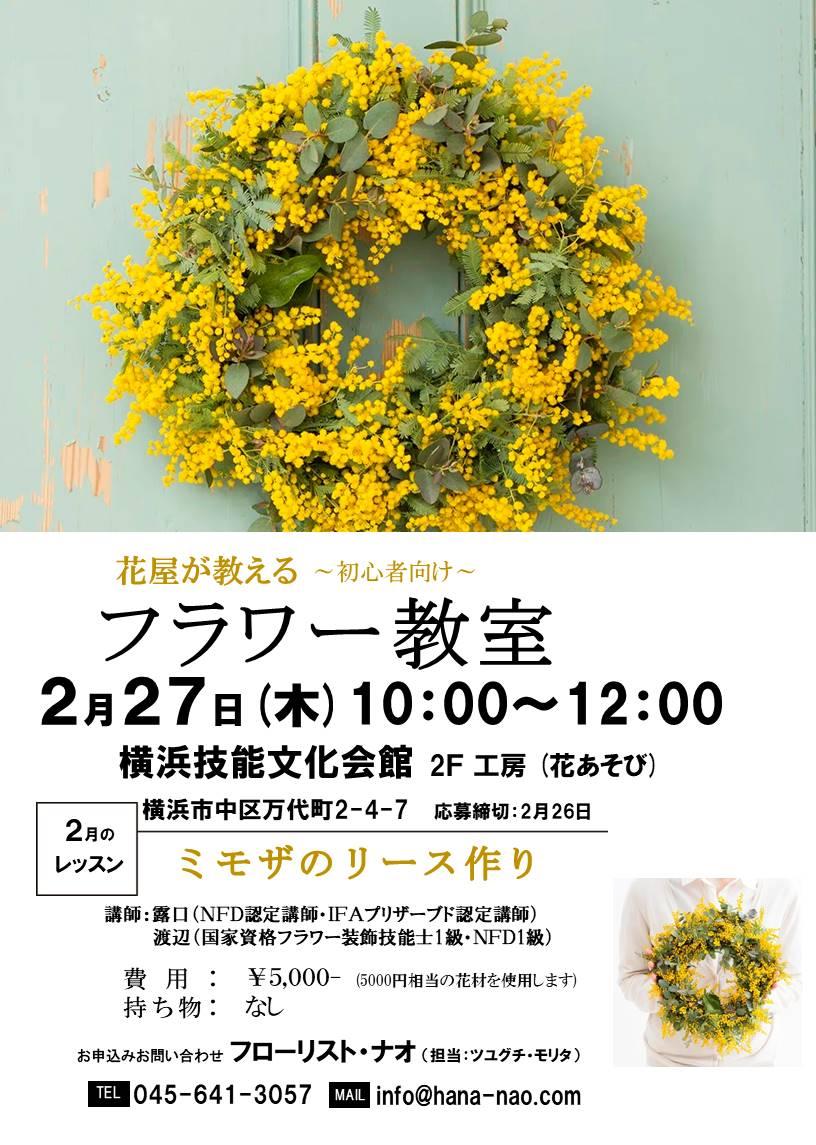2020年2月27日 ミモザのリース作り教室in関内