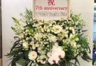 川崎市へフラワーアレンジメントを配達しました。【横浜花屋の花束・スタンド花・胡蝶蘭・バルーン・アレンジメント配達事例569】