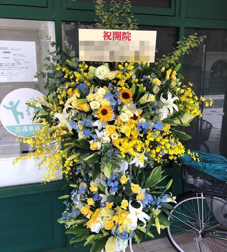 横浜市金沢区へスタンド花を配達させていただきました。【横浜花屋の花束・スタンド花・胡蝶蘭・バルーン・アレンジメント配達事例658】