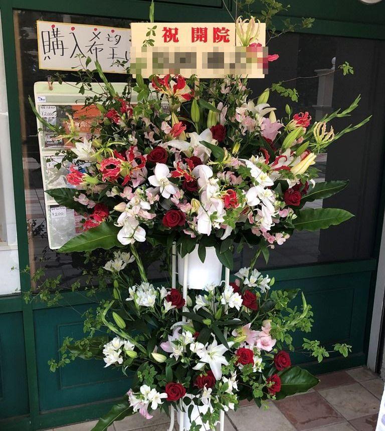横浜市へ開院祝い用のスタンド花を配達させていただきました。【横浜花屋の花束・スタンド花・胡蝶蘭・バルーン・アレンジメント配達事例677】