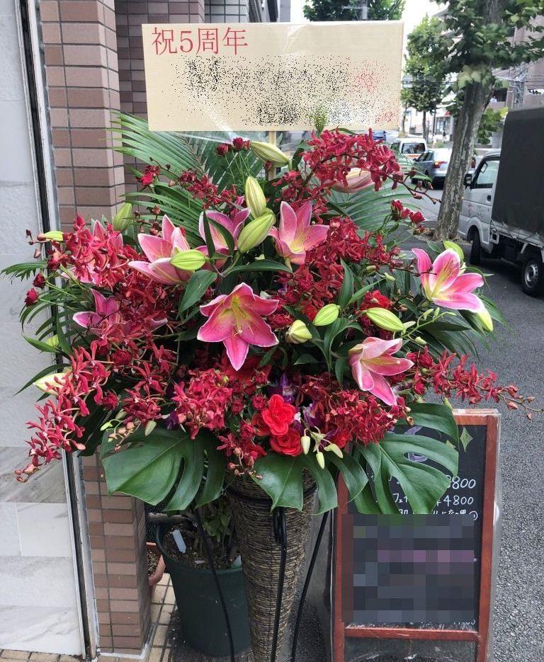 横浜市浅間町へスタンド花を配達しました。【横浜花屋の花束・スタンド花・胡蝶蘭・バルーン・アレンジメント配達事例745】