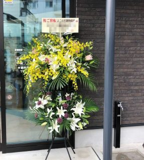 横浜市磯子区へスタンド花を即日当日配達しました。【横浜花屋の花束・スタンド花・胡蝶蘭・バルーン・アレンジメント配達事例782】