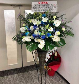 横浜市関内へスタンド花を配達しました。【横浜花屋の花束・スタンド花・胡蝶蘭・バルーン・アレンジメント配達事例785】
