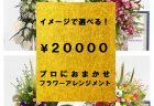 2021年2月14日までバラの花束は売り切れとなります。