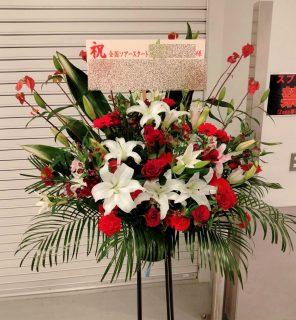 Zepp横浜へスタンド花を即日当日配達しました。【横浜花屋の花束・スタンド花・胡蝶蘭・バルーン・アレンジメント配達事例890】