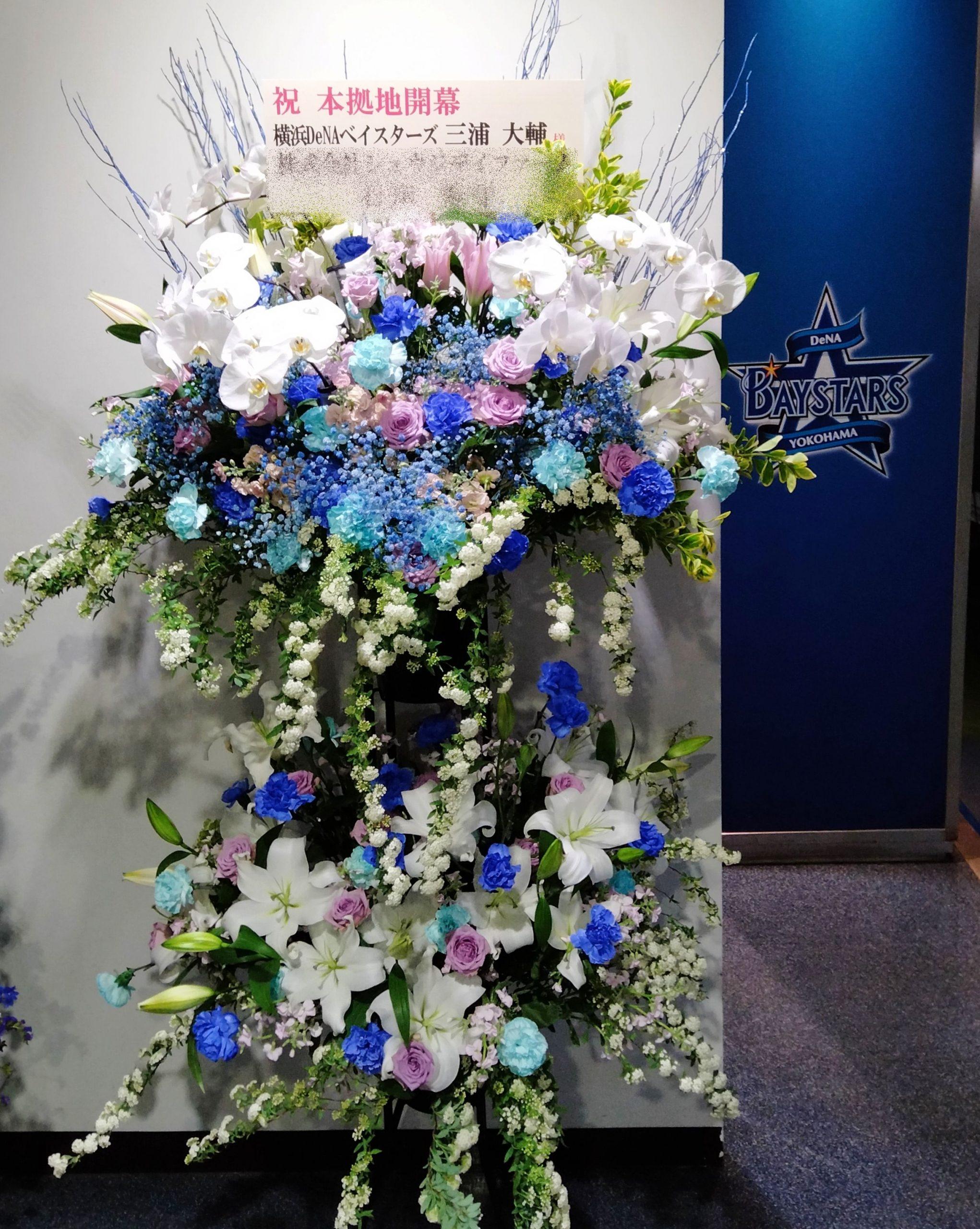 横浜スタジアムへスタンド花を配達しました。【横浜花屋の花束・スタンド花・胡蝶蘭・バルーン・アレンジメント配達事例882】