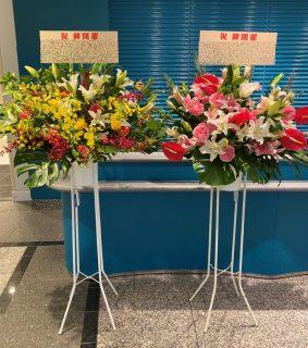 パシフィコ横浜へスタンド花を配達しました。【横浜花屋の花束・スタンド花・胡蝶蘭・バルーン・アレンジメント配達事例886】