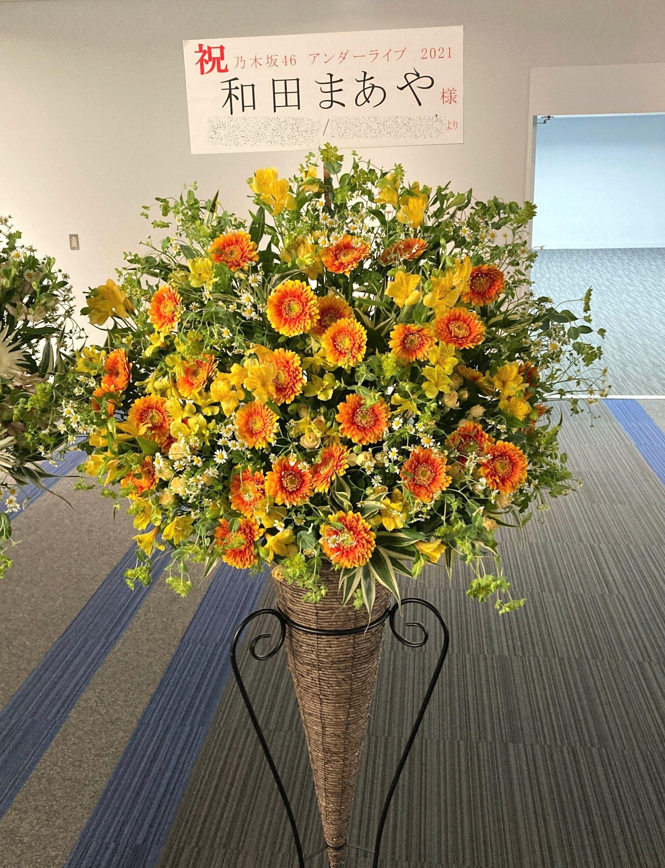 横浜アリーナへスタンド花(スタフラ)を配達しました。【横浜花屋の花束・スタンド花・胡蝶蘭・バルーン・アレンジメント配達事例904】