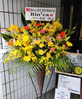 新横浜NEW SIDE BEACH!!へスタンド花を配達しました。【横浜花屋の花束・スタンド花・胡蝶蘭・バルーン・アレンジメント配達事例897】