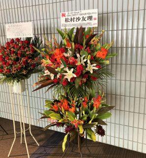 乃木坂46さんのライブへ祝花スタンド花(スタフラ)を配達しました。【横浜花屋の花束・スタンド花・胡蝶蘭・バルーン・アレンジメント配達事例922】
