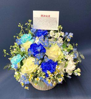 横浜市みなとみらいへ青色のアレンジメントを配達しました。【横浜花屋の花束・スタンド花・胡蝶蘭・バルーン・アレンジメント配達事例975】